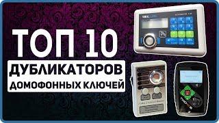 Лучший дубликатор домофонных ключей - обзор топ 10: как и какой дубликатор выбрать