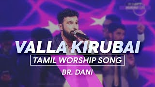 Valla Kirubai || Tamil worship song || Br. Dani
