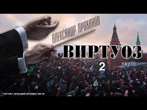 Александр Проханов. Виртуоз (роман). Часть 2