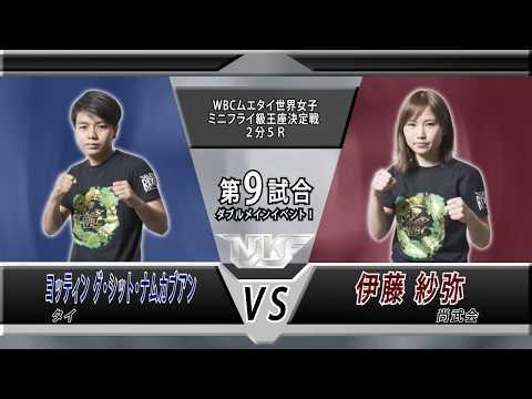 NJKF 2017 4th メインイベントⅠ 伊藤紗弥 vs ヨッティング・シット・ナムカブアン