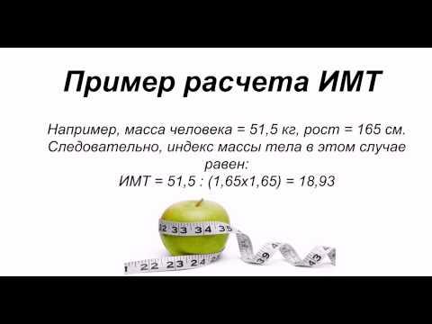Идеальный Вес и Индекс Массы Тела (ИМТ). Самые точные