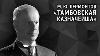 Михаил Лермонтов. Тамбовская казначейша