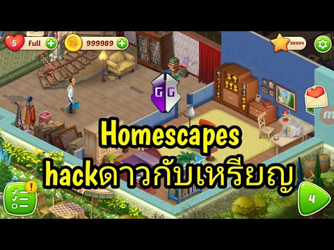 Homescapes  สอนhackดาวกับเหรียญคับ(Root)