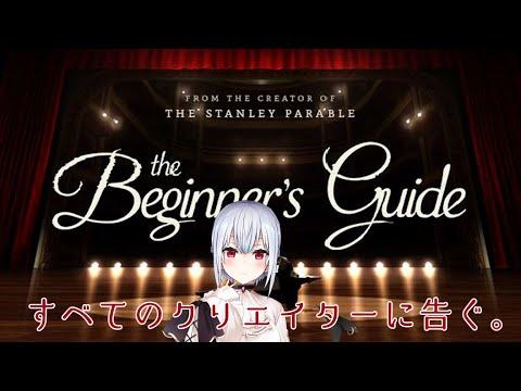 【TheBeginner'sGuide】クリエイターに告ぐ【にじさんじ/葉加瀬冬雪】