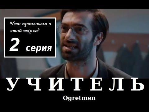 Учитель / Ogretmen/турецкий сериал/ 2 серия русская озвучка/дата выхода