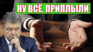 ПОШЛА ЖАРА! В Украине Арестован лучший друг Порошенко