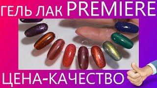 ГЕЛЬ ЛАК PREMIERE - ОБЗОР ЦВЕТОВ