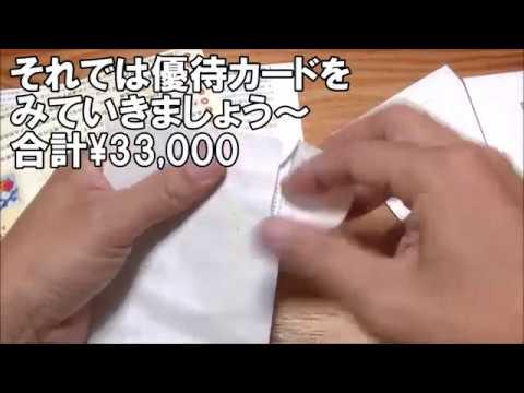 株主優待すかいらーく今回からカード式になりました¥33,000の優待カードゲットです封筒開封を動画にしてみました