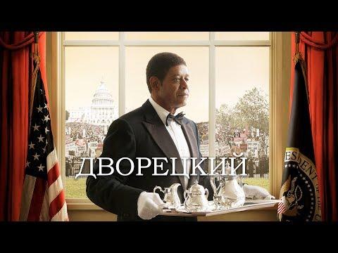 Дворецкий (Фильм 2013) Драма, биография