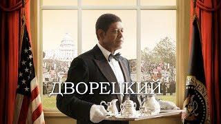 Дворецкий Фильм 2013 Драма биография