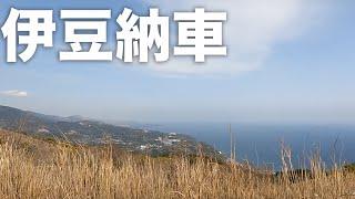 秘境伊豆でバイク納車の寄り道で凄い景色に出会いました