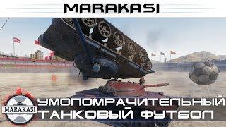Умопомрачительный танковый футбол Приколы и баги World of Tanks