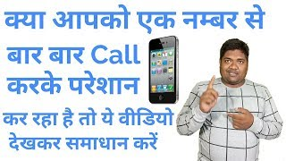 Call divert | call divert one call | silent income call | aaosikhe