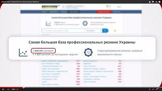 Новый поиск специалистов в базе резюме rabota.ua(, 2014-09-08T12:10:53.000Z)