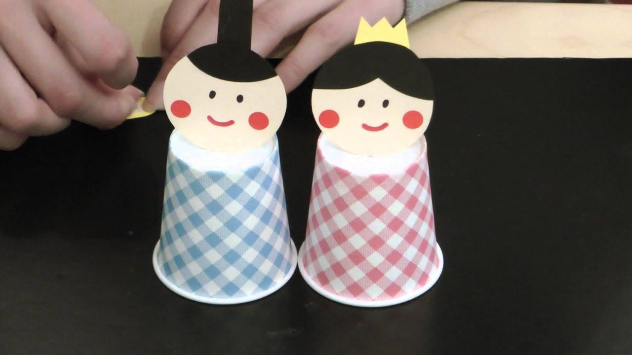 折り紙 折り紙 雛人形 : ... コップでつくる雛人形 - YouTube