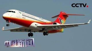[中国新闻] ARJ21客机商业运营三周年 | CCTV中文国际