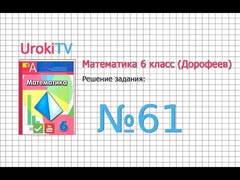 Задание №61 - ГДЗ по математике 6 класс (Дорофеев Г.В., Шарыгин И.Ф.)