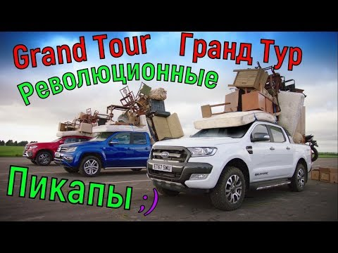 Гранд Тур Революционные Пикапы (1 эпизод) 3 сезон 4 серия - Запикапь и брось - Grand Tour