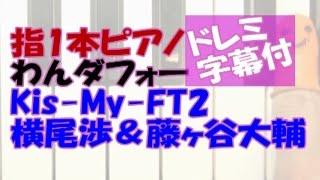 ドレミ字幕付き指1本ピアノ「わんダフォー」Kis My Ft2(横尾渉&藤ヶ谷大輔)