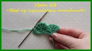 Вязание крючком для начинающих. Урок 28 Веер из сцепленных столбиков/ Fan from linked columns