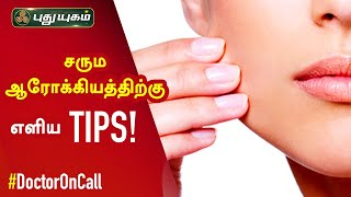 Tips! Doctor On Call | Puthuyugam Tv