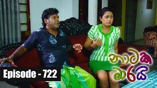 Naataka Maarai - Ep 722 | Wadagath Widihata ( 05-04-2018 ) Thumbnail