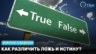 Как различить ложь и истину? «Включите свой мозг» (7)