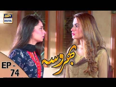 Bharosa - Ep 74 - 21st August 2017 - ARY Digital Drama