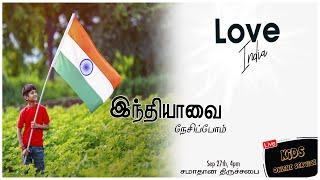 Love India இந்தியாவை நேசிப்போம்  I Sunday School I HOP Church சமாதான திருச்சபை  I Sep 27th 2020