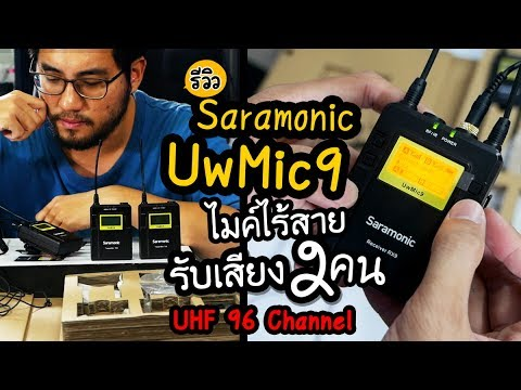 Review Saramonic UwMic9 96 Channel UHF Wireless Lavalier Microphone  รีวิวไมค์ไร้สายรับเสียง 2 คน
