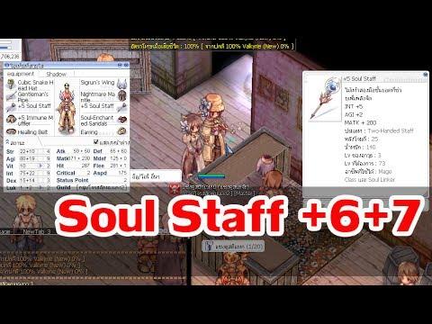 [RO EXE] - Shanks - (LIVE) +6+7 Soul Staff เซิฟวา แชงคูส ...