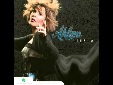 Ahlam...Nawi Terouh | احلام...ناوي ترتاح