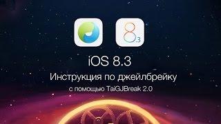 видео Как ставить старые версии приложений на iPhone,iPod,iPad?(Jailbreak,Cydia,iFile)