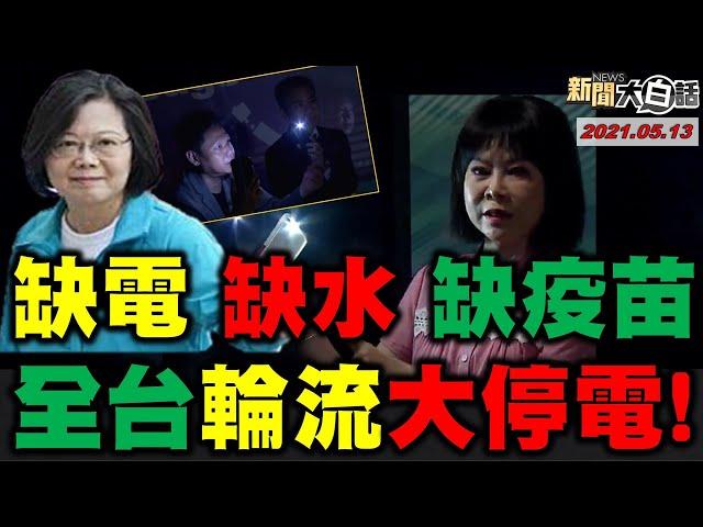 【警戒疫情特報】疫情進入社區感染!台灣防疫優等生還守得住?20210513