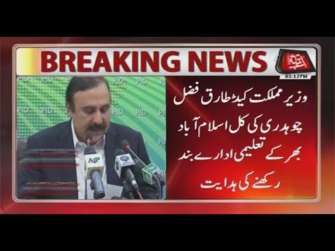 Islamabad: Fazal Chaudhry Directs to Remain Closed all Educational Institution