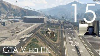 GTA 5 Прохождение на ПК Часть 15 Воруем вертолёт и подлодку для ограбления