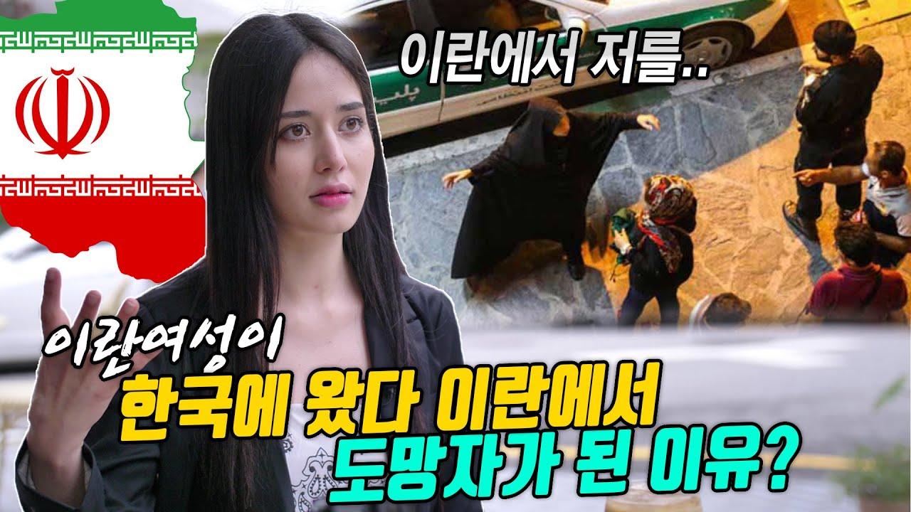 한국에서 xx했다고 잡아간다고??😱 한국에 왔다 이란에서 도망자가 된 그녀의 사연(이란 외국인 인터뷰 with 가잘)