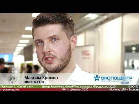 Максим Хромов, BISHKEK-EXPO на #ПРОДЭКСПО2020