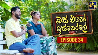 Bus Eke Iskole Episode 34 ll බස් එකේ ඉස්කෝලේ  ll 11th March 2021 Thumbnail