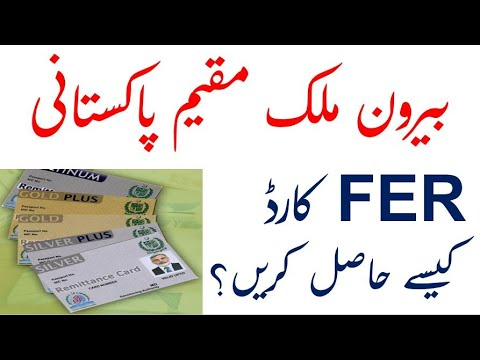 How To Apply For Foreign Exchange Remittance Card | FER Card for Overseas Pakistanis