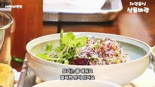 자연음식 산들바람의 새싹비빔밥