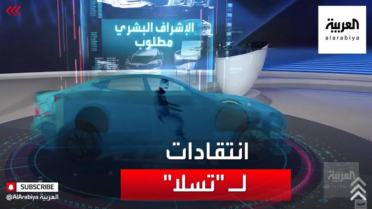 حادث مروع لسيارة ذاتية القيادة.. انتقادات حادة بوجه تسلا  - نشر قبل 7 ساعة