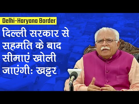 Delhi-Haryana Border: ML Khattar बोले Delhi Govt के साथ बातचीत के बाद Haryana की सीमाएं खोली जाएंगी