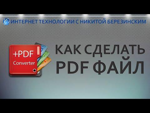 Как сделать Pdf. Краткая инструкция о том, как сделать Pdf файл