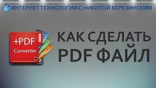 Як зробити pdf. Коротка інструкція про те, як зробити pdf файл