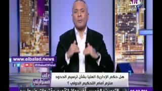 أحمد موسى: ثقتي كاملة في جميع من عمل على ملف ترسيم الحدود.. فيديو