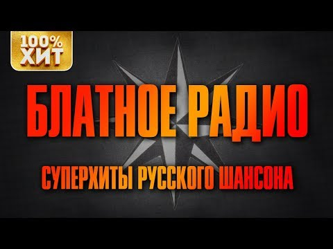 БЛАТНОЕ РАДИО - СУПЕРБЛАТНЯК. Суперхиты русского шансона