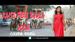Kaise Mai Bhula Du wo Beete Hue Pal  Aratrika  Bhattacharya    s music vision