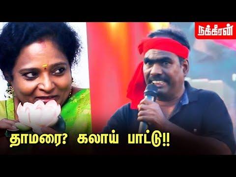 STOOL மேல ஏறி நின்னு... கோவனின் கலாய் தாமரை பாட்டு! Kovan song on BJP | Tamilisai Soundararajan