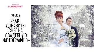 Как сделать снег на зимней свадебной фотографии
